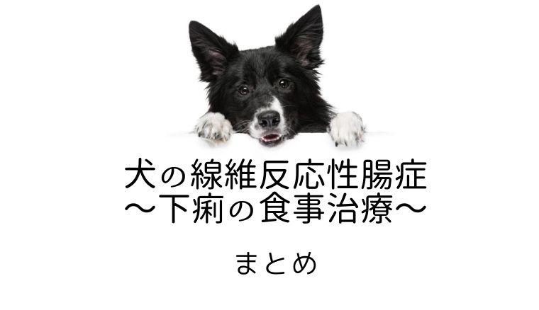 犬 下痢 食事 犬の下痢は食事(ドッグフード)を変えることで改善する場合もある